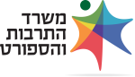 Israel Ministry of Culture and Sport
